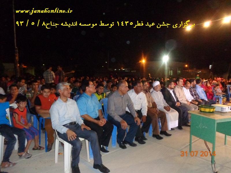 گزارش تصویری برگزاری جشن عید فطر موسسه اندیشه جناح