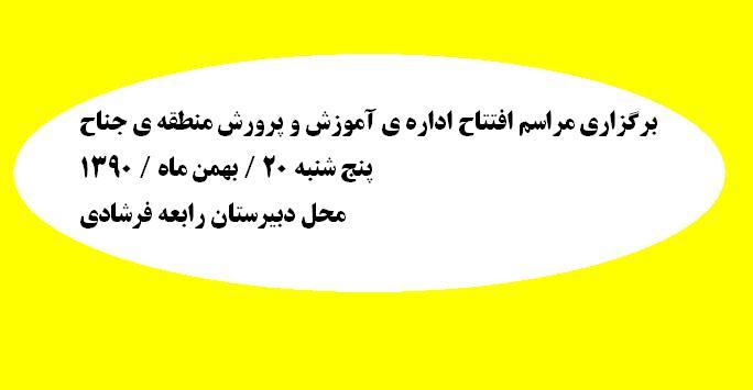 برگزاری مراسم افتتاحیه اداره ی آموزش و پرورش منطقه ی جناح